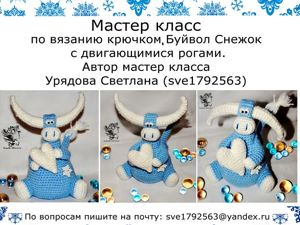 Бык Снежок (буйвол), символ года 2021 от Урядовой Светланы. Ярмарка Мастеров - ручная работа, handmade.