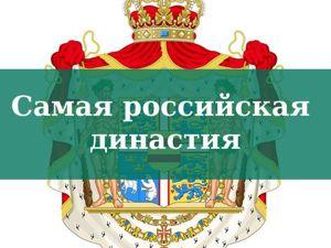 «Российская»  династия. Ярмарка Мастеров - ручная работа, handmade.