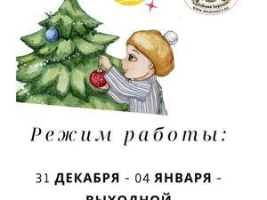График работы в новогодние праздники. Ярмарка Мастеров - ручная работа, handmade.