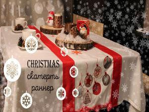 Видео мастер-класс: шьем новогоднюю скатерть раннер. Ярмарка Мастеров - ручная работа, handmade.