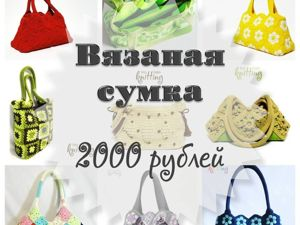 Конкурс коллекций / аукцион — Вязаная сумка за 2000 рублей. Ярмарка Мастеров - ручная работа, handmade.