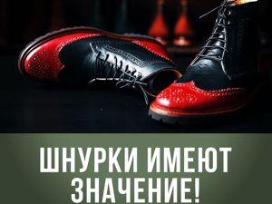 Секреты выбора шнурков для обуви. Ярмарка Мастеров - ручная работа, handmade.