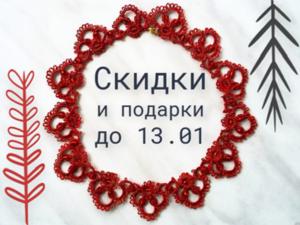 Скидки и подарки до 13 января!. Ярмарка Мастеров - ручная работа, handmade.