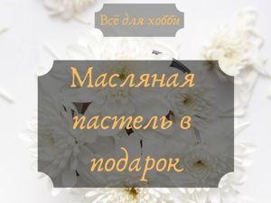 Масляная пастель в подарок!. Ярмарка Мастеров - ручная работа, handmade.