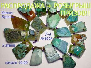 Окончен. Марафон  «Природные камни»  с 7 по 9 января. Ярмарка Мастеров - ручная работа, handmade.