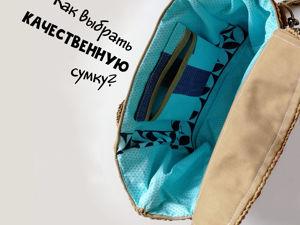 Как выбрать качественную сумку. Ярмарка Мастеров - ручная работа, handmade.
