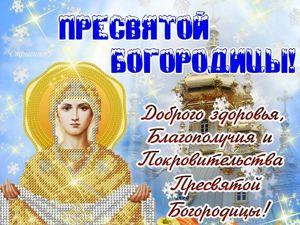 Заговоры и обряды 14 октября на Покров. Ярмарка Мастеров - ручная работа, handmade.