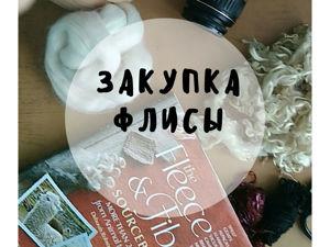 Закупка флиса, кардочеса и полутонкой. Ярмарка Мастеров - ручная работа, handmade.