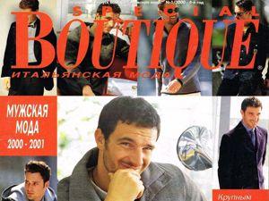 Boutique SPECIAL  «Мужская мода» , 2000-2001 г. Фото моделей. Ярмарка Мастеров - ручная работа, handmade.