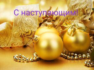 Счастливого нового года!. Ярмарка Мастеров - ручная работа, handmade.