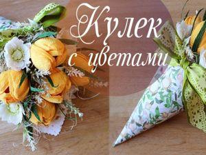 Мастерим букет из конфет в кулечке с тюльпанами из бумаги. Ярмарка Мастеров - ручная работа, handmade.