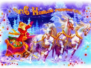 Поздравляю с Новым годом!!!. Ярмарка Мастеров - ручная работа, handmade.