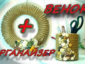 Видеоурок: венок и органайзер в морском стиле. Ярмарка Мастеров - ручная работа, handmade.