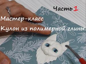 Создаём кулон Котик. Ярмарка Мастеров - ручная работа, handmade.