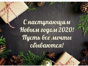 С наступающим Новым 2021 годом!. Ярмарка Мастеров - ручная работа, handmade.