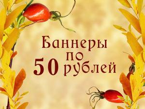 Готовимся к осени! Баннеры по 50 рублей. Ярмарка Мастеров - ручная работа, handmade.