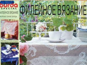 Burda SPECIAL  «Филейное вязание» , № 2/000. Фото работ. Ярмарка Мастеров - ручная работа, handmade.