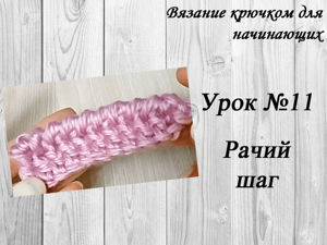 Вязание крючком для начинающих. Урок №11. Рачий шаг. Ярмарка Мастеров - ручная работа, handmade.