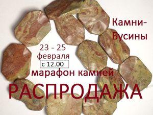 Марафон  «Природные камни»  с 23 по 25 февраля. Ярмарка Мастеров - ручная работа, handmade.