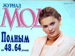 Журнал МОД, Мода для полных, 1999 г. Фото моделей. Ярмарка Мастеров - ручная работа, handmade.