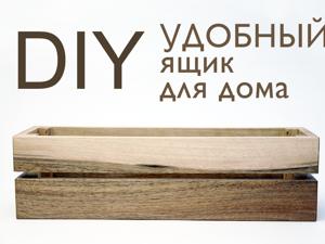 Делаем деревянный ящик своими руками. Ярмарка Мастеров - ручная работа, handmade.
