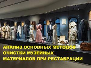 Реставрация музейных тканей. Ярмарка Мастеров - ручная работа, handmade.