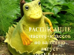 Расписание мастер-классов по мокрому валянию на август 2020, Москва. Ярмарка Мастеров - ручная работа, handmade.