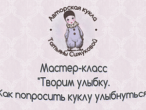 Видео мастер-класс: как попросить куклу улыбнуться. Ярмарка Мастеров - ручная работа, handmade.