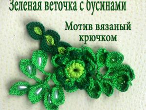 Вяжем крючком зеленую веточку. Ярмарка Мастеров - ручная работа, handmade.