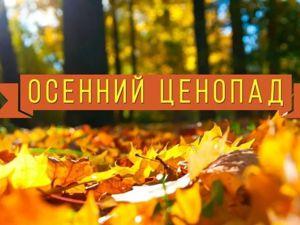 Акция  «Осенний Ценопад». Ярмарка Мастеров - ручная работа, handmade.
