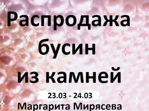 Распродажа бусин из камней и фурнитуры!. Ярмарка Мастеров - ручная работа, handmade.