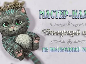 Видео мастер-класс: чеширский кот из полимерной глины FIMO. Ярмарка Мастеров - ручная работа, handmade.