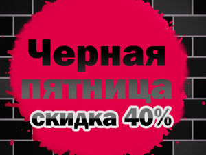 Летняя черная пятница!!! СКИДКА -40% на ВСЕ от указанных цен!!. Ярмарка Мастеров - ручная работа, handmade.