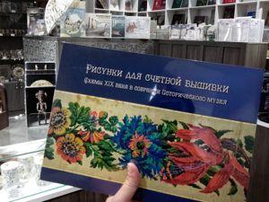 Библиотека Неро — книга  «Рисунки для счетной вышивки»  от ГИМ. Ярмарка Мастеров - ручная работа, handmade.