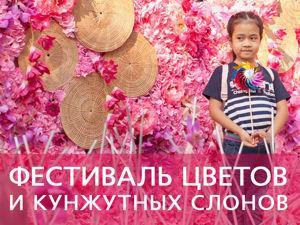 Фестиваль цветов и кунжутных слонов. Ярмарка Мастеров - ручная работа, handmade.