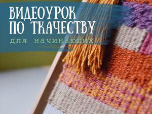 Видео МК по ткачеству готов!. Ярмарка Мастеров - ручная работа, handmade.
