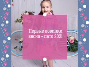 Первые новинки весна-лето 2021. Ярмарка Мастеров - ручная работа, handmade.