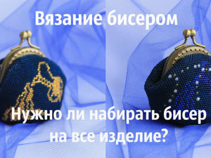 Видео мастер-класс: осваиваем вязание бисером. Урок 4. Добавляем нить в русском способе. Ярмарка Мастеров - ручная работа, handmade.