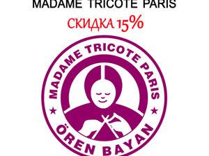 Скидка 15% на всю пряжу фабрики Madame Tricote!. Ярмарка Мастеров - ручная работа, handmade.