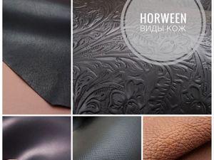 Какие виды кож производит Horween. Ярмарка Мастеров - ручная работа, handmade.