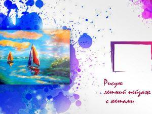Пишу эскиз картины  «Морской пейзаж с яхтами». Ярмарка Мастеров - ручная работа, handmade.