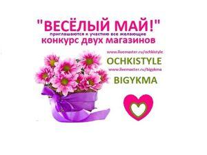 Веселый май — награждение!!!. Ярмарка Мастеров - ручная работа, handmade.
