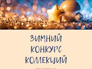 Зимний Конкурс Коллекций  « Спасибо за главную!». Ярмарка Мастеров - ручная работа, handmade.