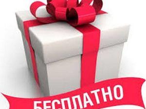 Бесплатная доставка до 1 декабря 2019 года!!!. Ярмарка Мастеров - ручная работа, handmade.