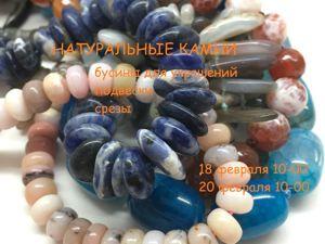 ЗАВЕРШЕН!«Натуральные камни» , марафон бусин для украшений по 20 февраля 10-00. Ярмарка Мастеров - ручная работа, handmade.
