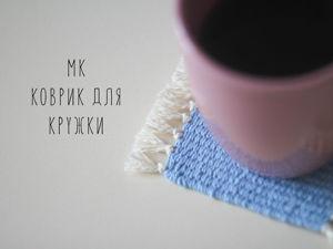 Коврик для кружки: мастер-класс по ткачеству. Ярмарка Мастеров - ручная работа, handmade.
