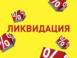 До 89% скидка — ликвидация по закупочным ценам, с 26 по 29 ноября. Ярмарка Мастеров - ручная работа, handmade.
