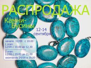 Анонс марафона  «Природные камни»  с 12 по 14 сентября. Ярмарка Мастеров - ручная работа, handmade.