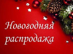 Большая Новогодняя Распродажа!. Ярмарка Мастеров - ручная работа, handmade.