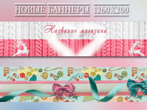 Новые баннеры: готовые и на заказ по вашим пожеланиям!!!. Ярмарка Мастеров - ручная работа, handmade.